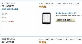 2012-10-26_kindle-3G-3.jpg