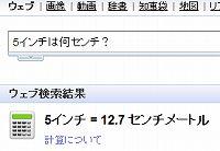 2012-11-03-5inchi.jpg