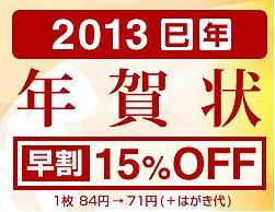 2012-11-17-nenga-5.jpg