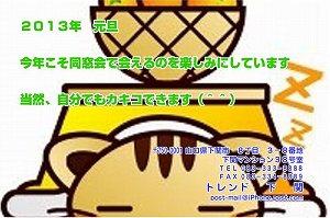 2012-11-17-nenga-57.jpg