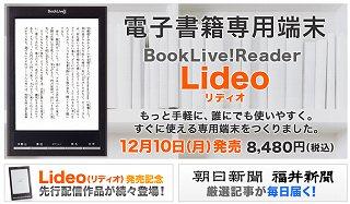 3012-11-08-Lideo-BL121-2.jpg