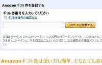 Amazon.Gift.002.jpg