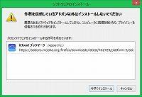 Apple.SoftUpdate.002.jpg