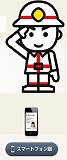 AED講習web画面-2.jpg