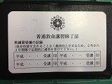 jukou-2-iPhone 029.jpg