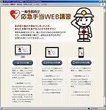 AED講習web画面.jpg
